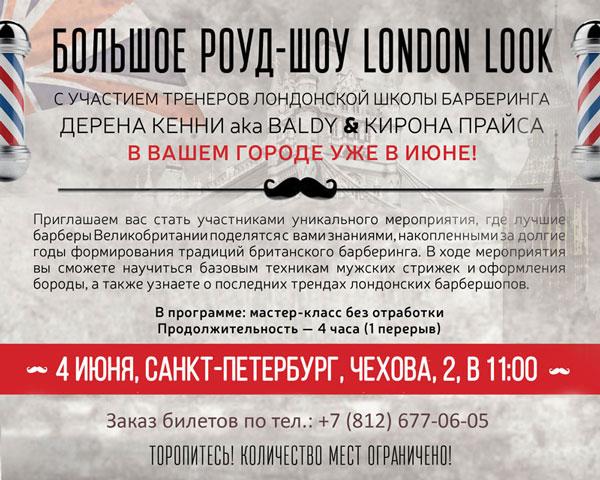 london-look-new2_1.jpg