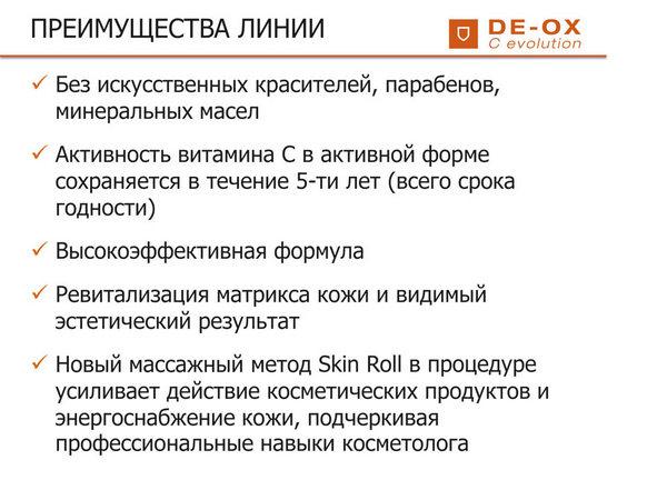 deox2.jpg